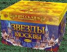 Звезды Москвы